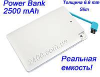 Тонкий Power Bank  2500mAh Портативное зарядное устройство (реальная емкость), фото 1