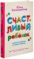 Счастливый ребенок: новые вопросы и новые ответы. Гиппенрейтер Ю.Б.Твердый переплет.978-5-17-095248-9