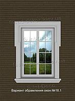 Обрамление окон на фасаде/ INT-DECO