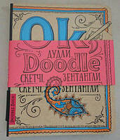 DoodleBook. Ok, Doodle. Дудли, скетчі, зентагли