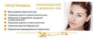 Уход за сухой, нормальной кожей лица (пенки, лосьоны, крема)