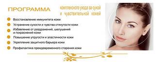 Уход за сухой, нормальной, чувствительной, возрастной кожей лица (крема, гели, сыворотки, лосьоны)