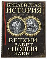 Библейская история. Толковая Библия: Ветхий Завет и Новый Завет. Лопухин А.П.