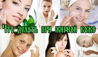 Уход за комбинированной, жирной, проблемной кожей лица (пенки, лосьоны, крема, гели, сыворотки)