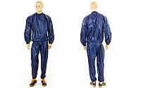 Костюм для похудения (весогонка) Sauna Suit ST-0025
