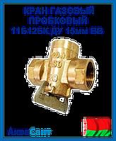 Кран газовый пробковый 11б12бк Ду 15мм ВВ
