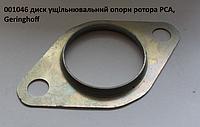 Уплотнение вала Geringhoff PCA, 001046