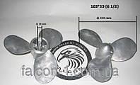 Винт для лодочного мотора (алюминий), размер 165*53 (6 1/2)
