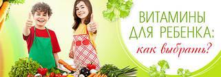 Натуральные препараты АРГО для ДЕТЕЙ (витамины, укрепление иммунитета, рост, развитие ребенка)