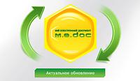"""Ведение бух учета для Юридическое лицо, обслуживание  """"M.E.DOC"""""""