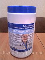 Ди-Хлор-Экстра  гранулы  0,5 кг.