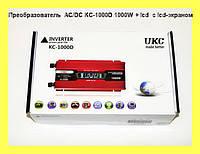 Преобразователь AC/DC KC-1000D 1000W + lcd  с lcd-экраном!Акция