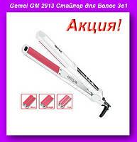 Gemei GM 2913 Стайлер для Волос 3в1,Гофре для волос со сменными насадками Gemei!Акция
