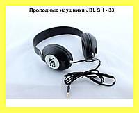 Проводные наушники JBL SH - 33