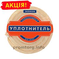 """Уплотнитель для окон """"Эконом"""" поролон с клейкой поверхностью (Украина)"""