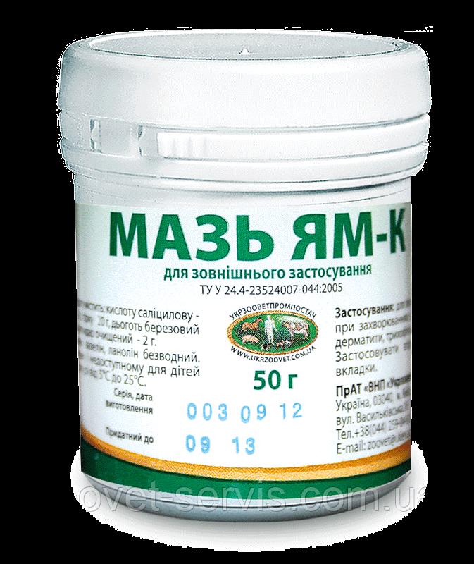 Мазь Ям-К для собак  упаковка - 50 г.