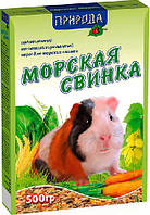 Корм для Морской свинки Природа 0,5 кг