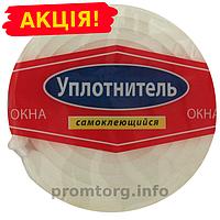 """Уплотнитель для окон """"Стандарт"""" поролон с клейкою поверхностью (Украина)"""