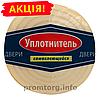 """Уплотнитель для дверей """"Стандарт"""" поролон с клейкой поверхностью (Украина)"""