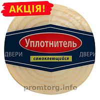 """Уплотнитель для дверей """"Стандарт"""" поролон с клейкой поверхностью (Украина), фото 1"""