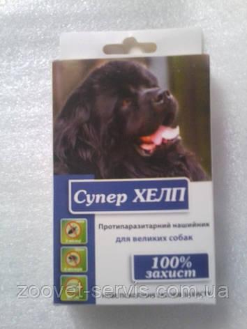 Ошейник для больших собак противопаразитарныйСупер Хелп 85см, фото 2
