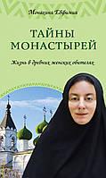 Тайны монастырей. Жизнь в древних женских обителях. Монахиня Евфимия (Пащенко)
