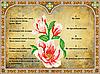 Схема для бісеру Десять заповідей (рос)