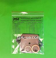 Ремкомплект ( Корректора подвода топлива )  423-1110001-07