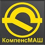 ООО «КомпенсМАШ»