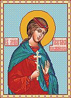 Схема для вышивки Христина Кесарийская
