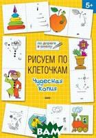 Мёдов В.М. Рисуем по клеточкам. Чудесная копия. Тетрадь для занятий с детьми 5-6 лет