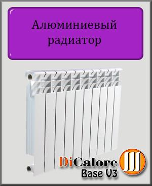 Алюминиевый радиатор DiCalore Base V3 350/80