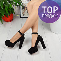 Женские туфли на высоком каблуке 12 см, с ремешком, замшевые / туфли женские черные, удобные, стильные