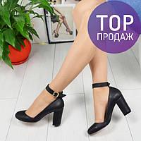 Женские туфли с ремешком, на устойчивом каблуке 8 см / туфли женские кожанные, черного цвета, модные