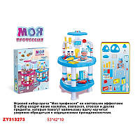 Детский игровой набор Моя Профессия ДокторZYB-B0899-2 со светом, пупсом и аксессуарами