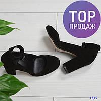 Женские туфли с ремешком, на устойчивом каблуке 8 см / туфли женские замшевые, черного цвета, модные