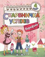 Зошит для занять з дітьми Скарбничка успіхів. Портфоліо. 4 клас ТНШ10
