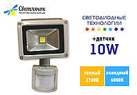 Прожектор светодиодный 10W с датчиком движения LEDLIGHT