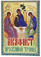 Акафист Пресвятой Троице