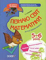 Зошит для занять з дітьми До школи залюбки  Пізнаю світ математики 5-6 років (+ наліпки) КДШ001