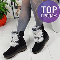 Женские низкие ботинки, замшевые,с мехом, черные / ботинки женские, на молнии, теплые