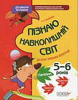 Зошит для занять з дітьми До школи залюбки Пізнаю навколишній світ 5-6 років (+ наліпки) КДШ003, фото 1