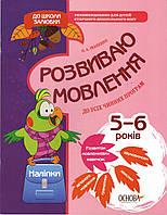 Зошит для занять з дітьми До школи залюбки Розвиваю мовлення 5-6 років (+ наліпки) КДШ004, фото 1
