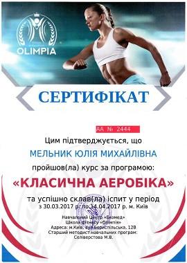 Сертификат инструктора классической аэробики на украинском языке от школы Олимпия