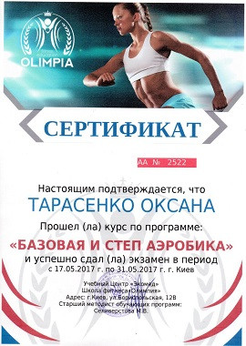 Пример сертификата по аэробике и степ, который выдается после сдачи экзамена в школе олимпия