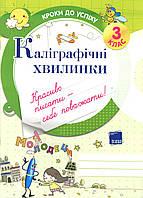 Зошит для занять з дітьми Каліграфічні хвилинки. 3 клас Крок до успіху ТНШ2