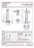 Гидроцилиндр с шарниром и кронштейном Binotto MF 145-3-3825 RP (фронтальный), фото 2