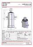 Гидроцилиндр Binotto B DWR 8-2425-213 (подкузовной), фото 2