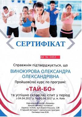 Сертификат тренера тай-бо выдается в школе фитнеса Олимпия