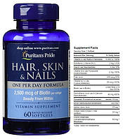 Puritan's Pride, Hair, Skin and Nails, 60 капсул